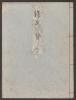 Cover of Genji monogatari v. 17