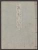 """Cover of """"Genji monogatari v. 20"""""""