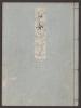 Cover of Genji monogatari v. 21