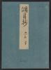 Cover of Genji monogatari Kogetsusho v. 22