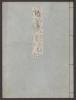 """Cover of """"Genji monogatari v. 23"""""""