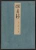 Cover of Genji monogatari Kogetsusho v. 24