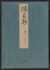 Cover of Genji monogatari Kogetsusho v. 25