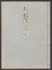 """Cover of """"Genji monogatari v. 25"""""""