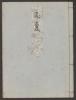 Cover of Genji monogatari v. 26