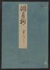 Cover of Genji monogatari Kogetsusho v. 27