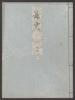 """Cover of """"Genji monogatari v. 27"""""""