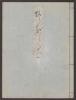 """Cover of """"Genji monogatari v. 28"""""""