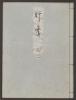 """Cover of """"Genji monogatari v. 29"""""""
