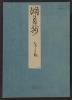 Cover of Genji monogatari Kogetsusho v. 30