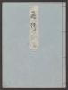 """Cover of """"Genji monogatari v. 30"""""""