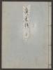 """Cover of """"Genji monogatari v. 31"""""""