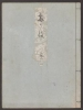 Cover of Genji monogatari v. 32