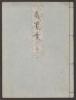 """Cover of """"Genji monogatari v. 33"""""""