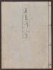 Cover of Genji monogatari v. 35