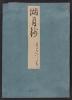 Cover of Genji monogatari Kogetsusho v. 36