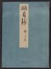 Cover of Genji monogatari Kogetsusho v. 37