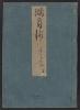 Cover of Genji monogatari Kogetsusho v. 39