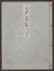 """Cover of """"Genji monogatari v. 39"""""""