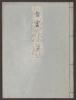 """Cover of """"Genji monogatari v. 42"""""""