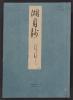 Cover of Genji monogatari Kogetsusho v. 43