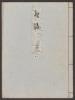 """Cover of """"Genji monogatari v. 43"""""""