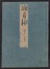 Cover of Genji monogatari Kogetsusho v. 44