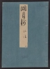 Cover of Genji monogatari Kogetsusho v. 45