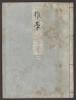 """Cover of """"Genji monogatari v. 46"""""""