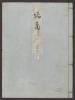 """Cover of """"Genji monogatari v. 47"""""""