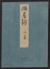 Cover of Genji monogatari Kogetsusho v. 49