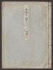"""Cover of """"Genji monogatari v. 49"""""""