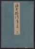 Cover of Genji monogatari Kogetsusho v. 4