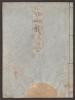 """Cover of """"Genji monogatari v. 4"""""""