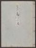 """Cover of """"Genji monogatari v. 50"""""""