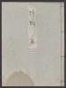 """Cover of """"Genji monogatari v. 52"""""""