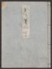 """Cover of """"Genji monogatari v. 53"""""""