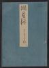 Cover of Genji monogatari Kogetsusho v. 54
