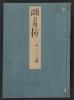 Cover of Genji monogatari Kogetsusho v. 56