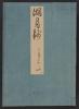 Cover of Genji monogatari Kogetsusho v. 58