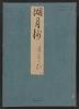 Cover of Genji monogatari Kogetsusho v. 59