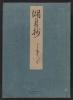 Cover of Genji monogatari Kogetsusho v. 6