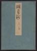 Cover of Genji monogatari Kogetsusho v. 7