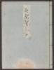 """Cover of """"Genji monogatari v. 7"""""""
