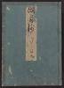 Cover of Genji monogatari Kogetsusho v. 9