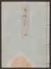 """Cover of """"Genji monogatari v. 9"""""""