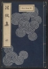 "Cover of ""Hamonshū v. 2"""