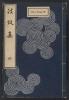 Cover of Hamonshū v. 2