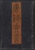 Cover of Hasshu gafu