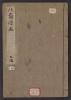 Cover of Hokusai manga v. 5